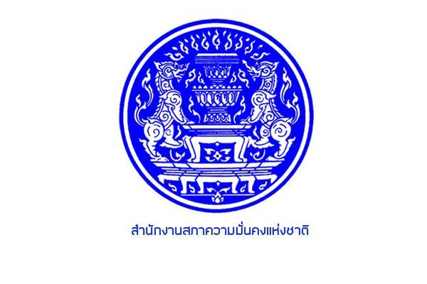 (เงินเดือน 15,000 ) สำนักงานสภาความมั่นคงแห่งชาติ รับสมัครสอบคัดเลือกบุคคลทั่วไปเพื่อจัดจ้าง 2 อัตรา