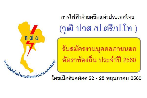 (วุฒิ ปวส./ป.ตรี/ป.โท )การไฟฟ้าฝ่ายผลิตแห่งประเทศไทย รับสมัครงานบุคคลภายนอก อัตราท้องถิ่น ปี 2560