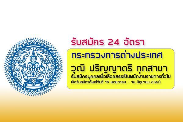 (ป.ตรี ทุกสาขา) กระทรวงการต่างประเทศ รับสมัครบุคคลเพื่อเลือกสรรเป็นพนักงานราชการทั่วไป 24 อัตรา