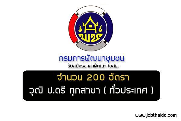 ( รับสมัคร 200 อัตรา ) ทั่วประเทศ กรมการพัฒนาชุมชน รับสมัคร อาสาพัฒนา (อสพ.) ปริญญาตรีขึ้นไป ทุกสาขาวิชา