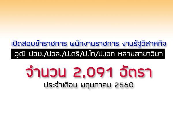 รวมตำแหน่งงานราชการ พนักงานราชการ งานรัฐวิสาหกิจ กว่า 2,091 อัตรา ประจำเดือน พฤษภาคม 2560