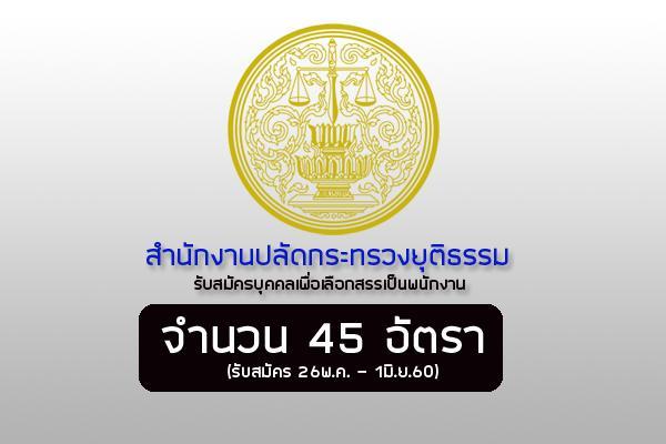 สำนักงานปลัดกระทรวงยุติธรรม รับสมัครบุคคลเพื่อเลือกสรรเป็นพนักงาน 45 อัตรา (รับสมัคร 26พ.ค. - 1มิ.ย.60)