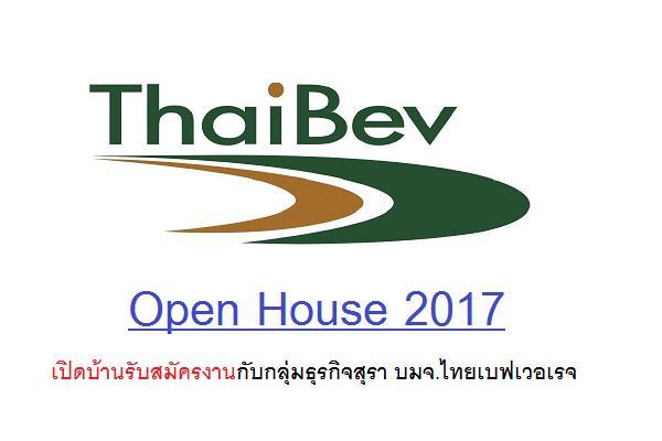 Open House 2017 เปิดบ้านรับสมัครงานกับกลุ่มธุรกิจสุรา บมจ.ไทยเบฟเวอเรจ