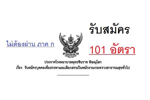 รพ.พุทธชินราช พิษณุโลก รับสมัครพนักงานกระทรวงสาธารณสุขทั่วไปจำนวน 101 อัตรา (31พ.ค. - 6 มิ.ย.60)