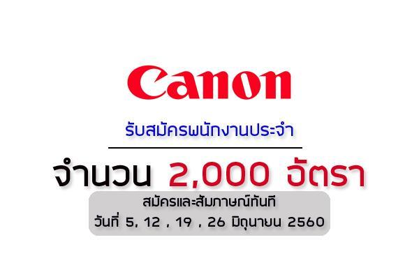 Canon รับสมัครเยอะมาก สมัครและสัมภาษณ์ทันที (ค่ารักษาพยาบาล 20,000 บาท)
