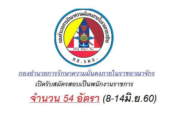 กอ.รมน. เปิดรับสมัครสอบเป็นพนักงานราชการ จำนวน 54 อัตรา (8-14มิ.ย.60)