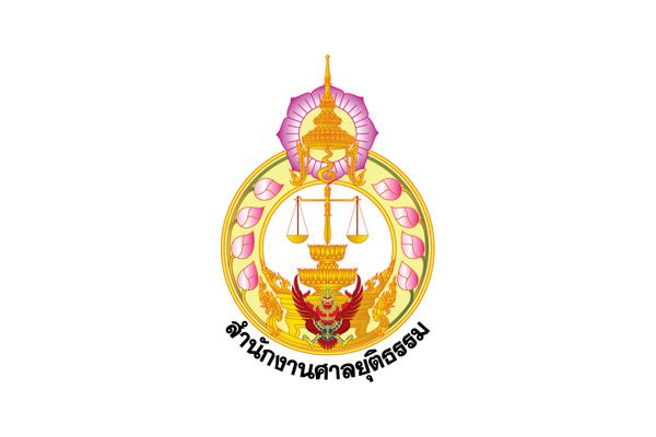 สำนักงานศาลยุติธรรม รับสมัครคัดเลือกเพื่อบรรจุและแต่งตั้งบุคคลเข้ารับราชการ(12-23มิ.ย.60)