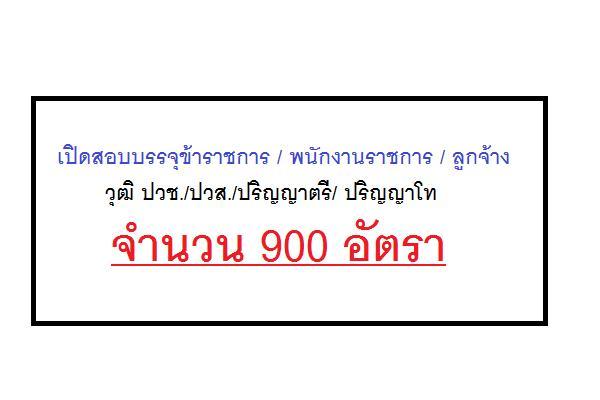 เปิดสอบบรรจุข้าราชการ พนักงานราชการ 900 อัตรา ประจำเดือน มิ.ย. 2560