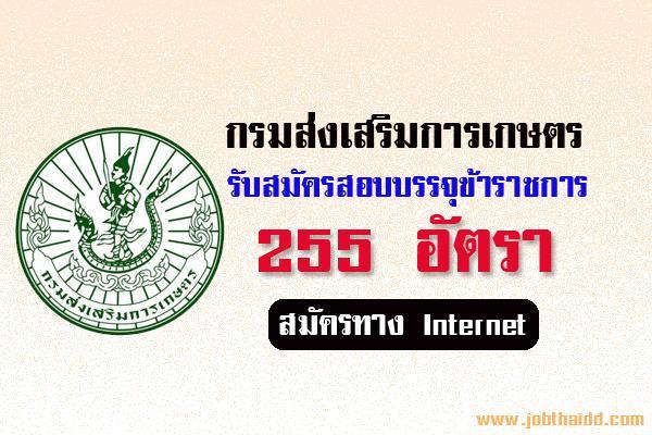 (เงินเดือน 15,000 - 16,500บาท) กรมส่งเสริมการเกษตร เปิดรับสมัครสอบบรรจุข้าราชการ 255 อัตรา สมัครทาง Internet
