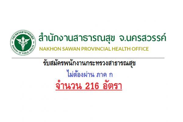 สำนักงานสาธารณสุขจังหวัดนครสวรรค์ รับสมัครพนักงานกระทรวงสาธารณสุข 216 อัตรา (26-30มิ.ย.60)