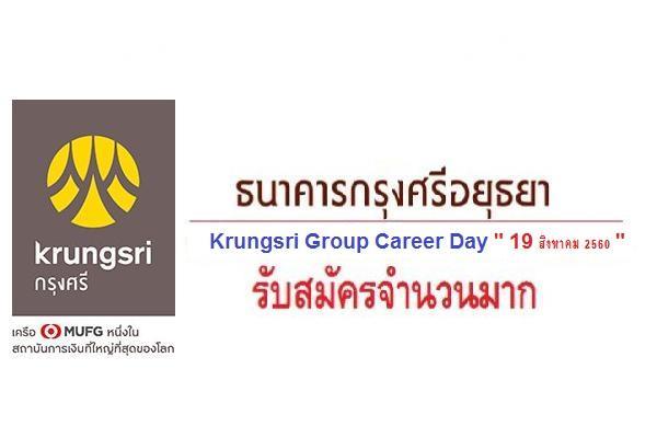 Krungsri Group Career Day [รับสมัครจำนวนมาก] 19 สิงหาคม 2560 นี้