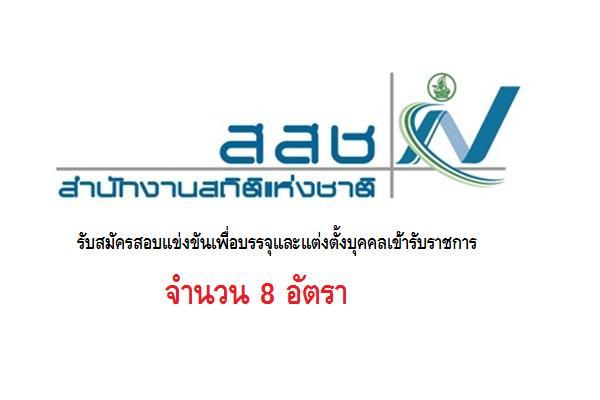 สำนักงานสถิติแห่งชาติ รับสมัครสอบแข่งขันเพื่อบรรจุบุคคลเข้ารับราชการ 8 ตำแหน่ง ( 25ส.ค.-15ก.ย.60)