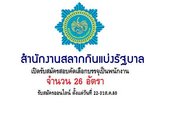 สำนักงานสลากกินแบ่งรัฐบาล  เปิดรับสมัครอสอบคัดเลือกบรรจุเป็นพนักงาน  26 อัตรา สมัครออนไลน์ 22-31ส.ค.60