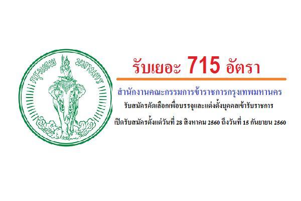 (รับเยอะ 715 อัตรา) สำนักงานคณะกรรมการข้าราชการกรุงเทพมหานคร เปิดสอบรรจุข้าราชการ (28ส.ค.-15ก.ย.60)
