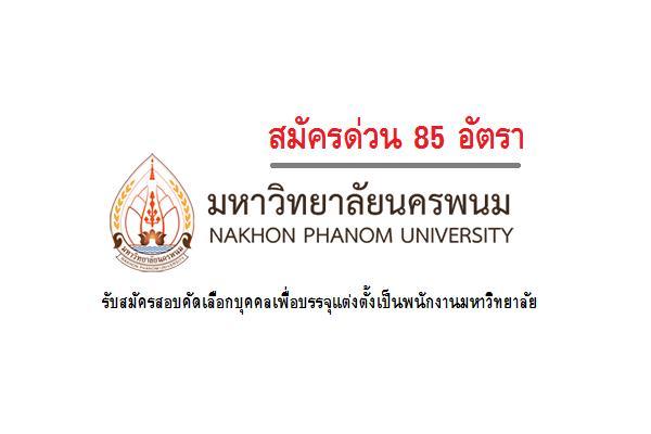 (เงินเดือน 19,500-31,500บาท) มหาวิทยาลัยนครพนม เปิดรับสมัครสอบพนักงานมหาวิทยาลัย 85 อัตรา (รับ-31ส.ค.60)