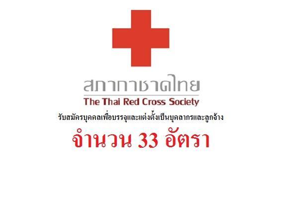 สภากาชาดไทย รับสมัครบุคคลเพื่อบรรจุและแต่งตั้งเป็นบุคลากรและลูกจ้าง จำนวนหลายตำแหน่ง 33 อัตรา
