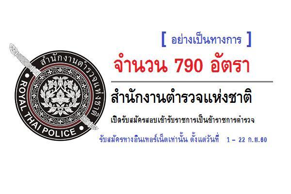 [อย่างเป็นทางการ] สำนักงานตำรวจแห่งชาติ เปิดรับสมัครสอบเข้ารับราชการเป็นข้าราชการตำรวจ 790 อัตรา(1-22ก.ย.60)