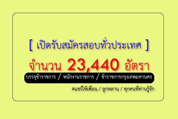 เปิดสอบบรรจุข้าราชการทั่วประเทศ [กว่า 23,440 อัตรา] ประจำเดือน สิงหาคม 2560 แชร์ข่าวให้เพื่อน