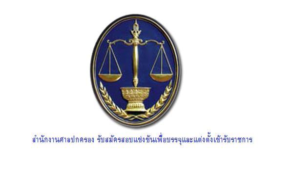 สำนักงานศาลปกครอง รับสมัครสอบแข่งขันเพื่อบรรจุและแต่งตั้งเข้ารับราชการ จำนวน 15 อัตรา