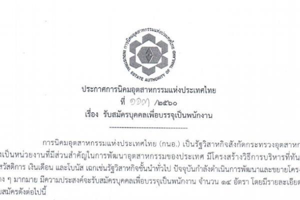 [เงินเดือน 15,000 - 35,150 บาท]การนิคมอุตสาหกรรมแห่งประเทศไทย รับสมัครบุคคลเพื่อบรรจุเป็นพนักงาน 14 อัตรา