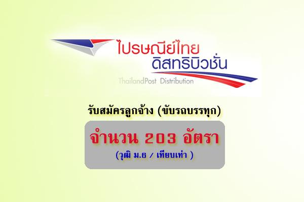 (วุฒิ ม.6/เทียบเท่า) ไปรษณีย์ไทยดิสทริบิวชั่น รับสมัครลูกจ้าง (ขับรถบรรทุก) จำนวน 203 อัตรา