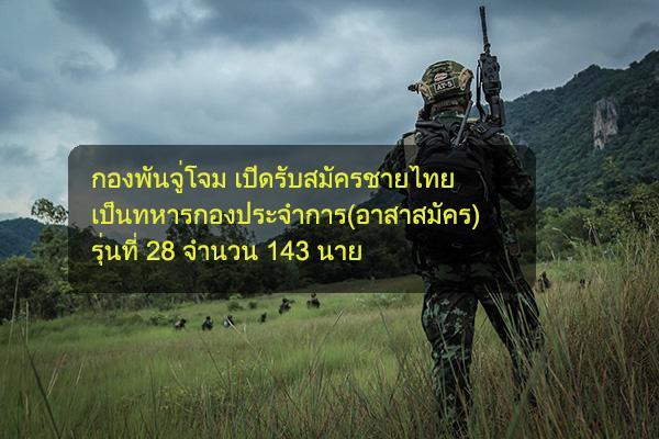 กองพันจู่โจม เปิดรับสมัครชายไทย เป็นทหารกองประจำการ(อาสาสมัคร) รุ่นที่ 28 จำนวน 143 นาย