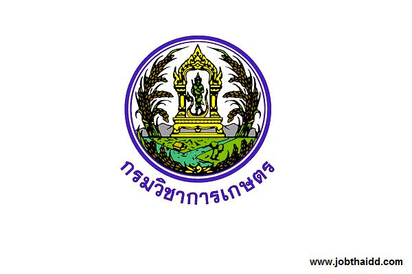 กรมวิชาการเกษตร รับสมัครบุคคลเพื่อเลือกสรรเป็นพนักงานราชการ รับสมัคร 10 - 17 ตุลาคม 2560