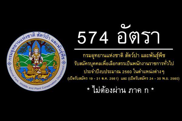 [ไม่ต้องผ่าน ภาค ก] กรมอุทยานแห่งชาติ สัตว์ป่า และพันธุ์พืช รับสมัครพนักงานราชการ 574 อัตรา