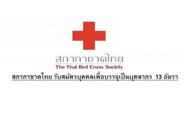 สภากาชาดไทย รับสมัครบุคคลเพื่อบรรจุเป็นบุคลากร  13 อัตรา รับสมัคร 9-31 ตุลาคม 2560