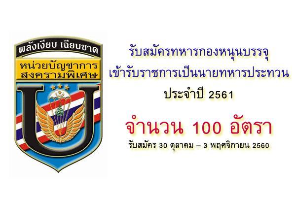 หน่วยบัญชาการสงครามพิเศษ  รับสมัครทหารกองหนุนบรรจุเข้ารับราชการเป็นนายทหารประทวน 100 อัตรา ประจำปี 2561
