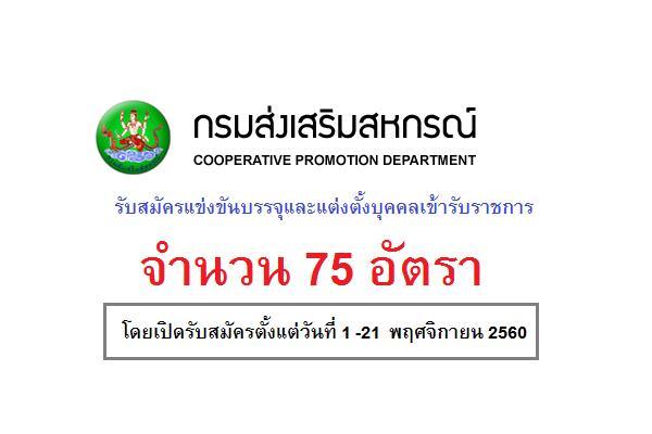 กรมส่งเสริมสหกรณ์ รับสมัครแข่งขันบรรจุและแต่งตั้งบุคคลเข้ารับราชการ 75 อัตรา( 1 -21 พ.ย.60)