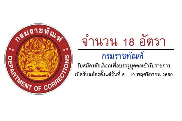 กรมราชทัณฑ์ รับสมัครคัดเลือกเพื่อบรรจุบุคคลเข้ารับราชการ 18 อัตรา  (รับสมัคร 6-19 พ.ย. 60 )