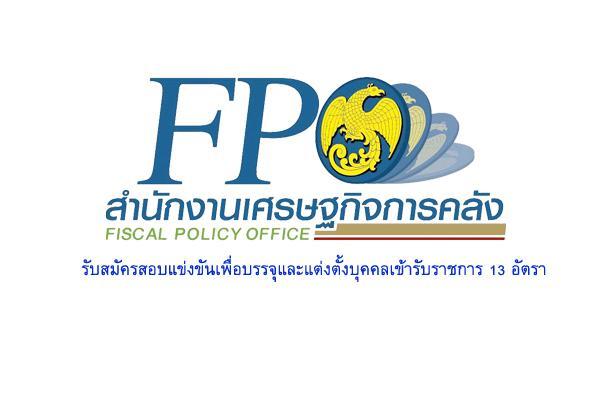 สำนักงานเศรษฐกิจการคลัง รับสมัครสอบเข้ารับราชการ 13 อัตรา วันที่ 2 -22 พ.ย. 2560