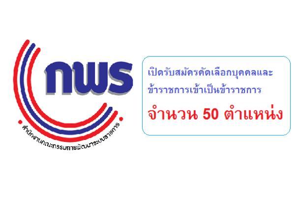 สำนักงานคณะกรรมการพัฒนาระบบราชการ (ก.พ.ร.) เปิดรับสมัครคัดเลือกบุคคลและข้าราชการเข้าเป็นข้าราชการ 50 ตำแหน่ง