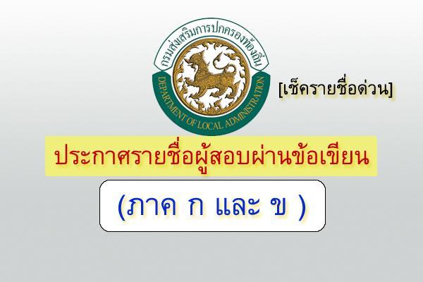 กรมการปกครองส่วนท้องถิ่น ประกาศรายชื่อผู้สอบผ่านข้อเขียน (ภาค ก และ ข ) ประจำปี 2560