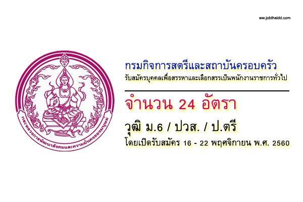 ( วุฒิ ม.6 / ปวส. / ป.ตรี ) กรมกิจการสตรีและสถาบันครอบครัว เปิดรับสมัครพนักงานราชการทั่วไป 24 อัตรา