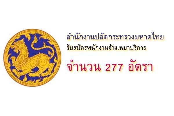 สำนักงานปลัดกระทรวงมหาดไทย รับสมัครพนักงานจ้างเหมาบริการ 277 อัตรา