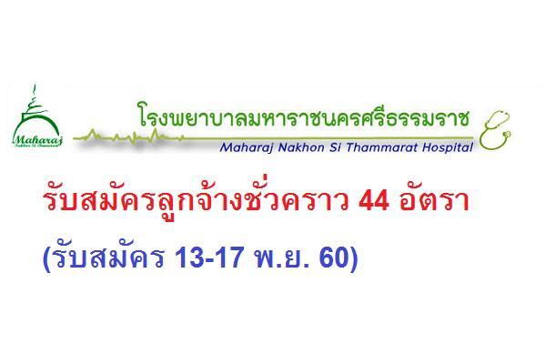 โรงพยาบาลมหาราชนครศรีธรรมราช รับสมัครลูกจ้างชั่วคราว 44 อัตรา(รับสมัคร 13-17 พ.ย. 60)