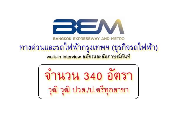 (รับเยอะ 340 อัตรา) walk-in interview สมัครและสัมภาษณ์ทันที ที่ทางด่วนและรถไฟฟ้ากรุงเทพฯ 13,23 พ.ย.60