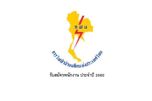 การไฟฟ้าฝ่ายผลิตแห่งประเทศไทย รับสมัครพนักงานสัญญาจ้างพิเศษ ปี 2560 (รับสมัคร 13 - 19 ธันวาคม 2560)