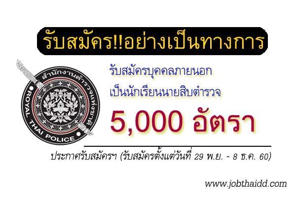 ประกาศรับสมัครแล้ว !! รับสมัครสอบตำรวจ จำนวน 5,000 อัตรา (นสต.) ( รับสมัคร 29 พ.ย. - 8 ธ.ค. 60)