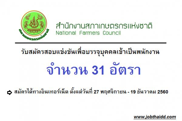 สำนักงานสภาเกษตรกรแห่งชาติ รับสมัครสอบแข่งขันเพื่อบรรจุบุคคลเข้าเป็นพนักงาน จำนวน 31 อัตรา(27พ.ย.-19ธ.ค.60)