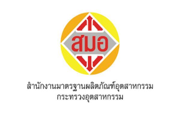 สำนักงานมาตรฐานผลิตภัณฑ์อุตสาหกรรม รับสมัครคัดเลือกเพื่อบรรจุและแต่งตั้งบุคคลเข้ารับราชการ (13-22ธ.ค.60)