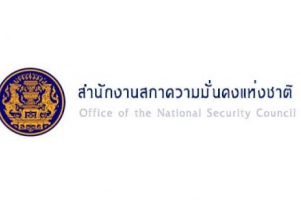 สำนักงานสภาความมั่นคงแห่งชาติ รับสมัครงาน จำนวน 2 อัตรา รับสมัครตั้งแต่บัดนี้ - 27 ธันวาคม 2560