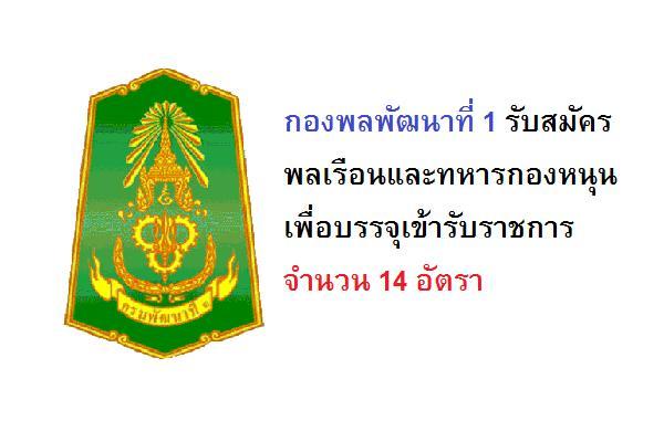 กองพลพัฒนาที่ 1 รับสมัครพลเรือนและทหารกองหนุนเพื่อบรรจุเข้ารับราชการ 14 อัตรา