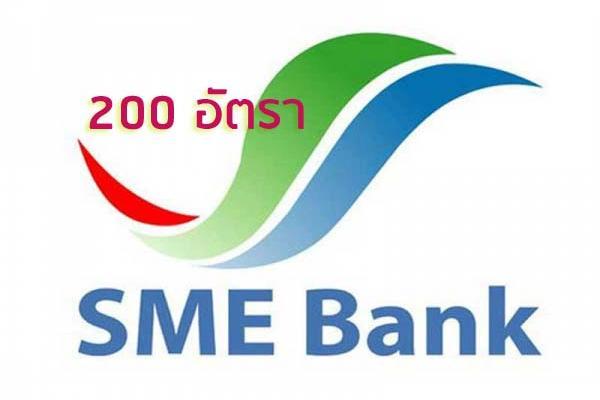 (วุฒิ ป.ตรีทุกสาขา ) SME BANK ประกาศรับสมัครงาน 200 อัตรา / เงินเดือน 25,000 – 30,000 บาท