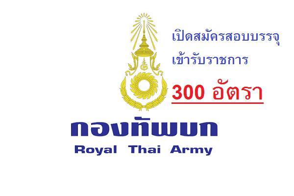 กองทัพบกเปิดสมัครสอบบรรจุเข้ารับราชการ 300 อัตรา รับสมัคร 22 - 26 มกราคม 2561