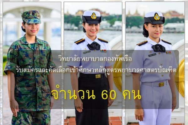 วิทยาลัยพยาบาลกองทัพเรือ รับสมัครและคัดเลือกเข้าศึกษาหลักสูตรพยาบาลศาสตรบัณฑิต จำนวน 60 คน