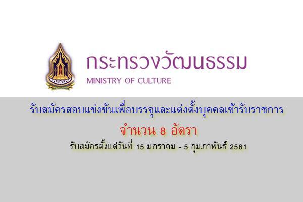 สำนักงานปลัดกระทรวงวัฒนธรรม เปิดสอบบรรจุข้าราชการ 8 อัตรา