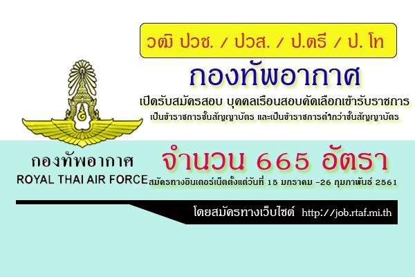 (วฒิ ปวช. / ปวส. / ป.ตรี / ป. โท ) กองทัพอากาศ เปิดสอบบบรจุบุคคลเข้ารับราชการ 655 อัตรา ด่วน !!!